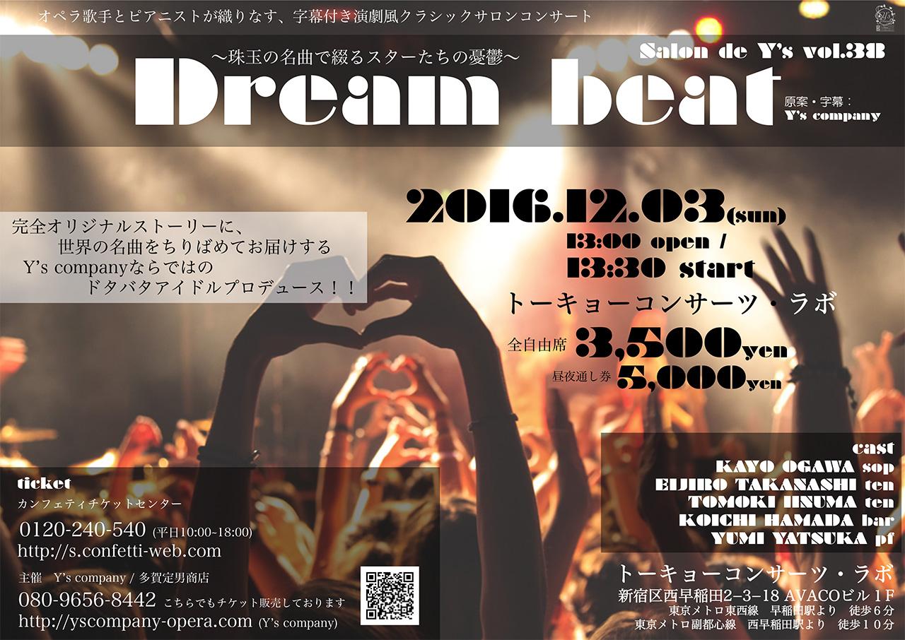 Salon de Y's vol.38 Dream beat~珠玉の名曲で綴るスターたちの憂鬱~