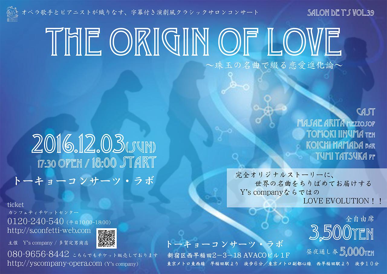Salon de Y's vol.38 Dream beat~Salon de Y's vol.39 The origin of love~珠玉の名曲で綴る恋愛進化論~