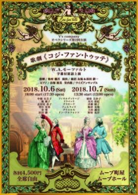 Y's companyオペラシリーズvol.2 歌劇『コジ・ファン・トゥッテ』