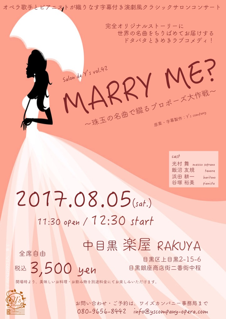 Salon de Y's vol.42 MARRY ME?
