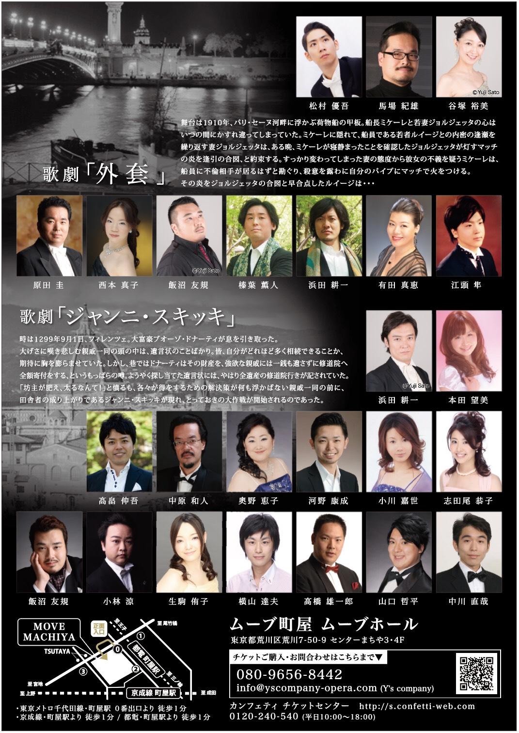 Y's companyオペラシリーズvol.1 歌劇『外套&ジャンニ・スキッキ』
