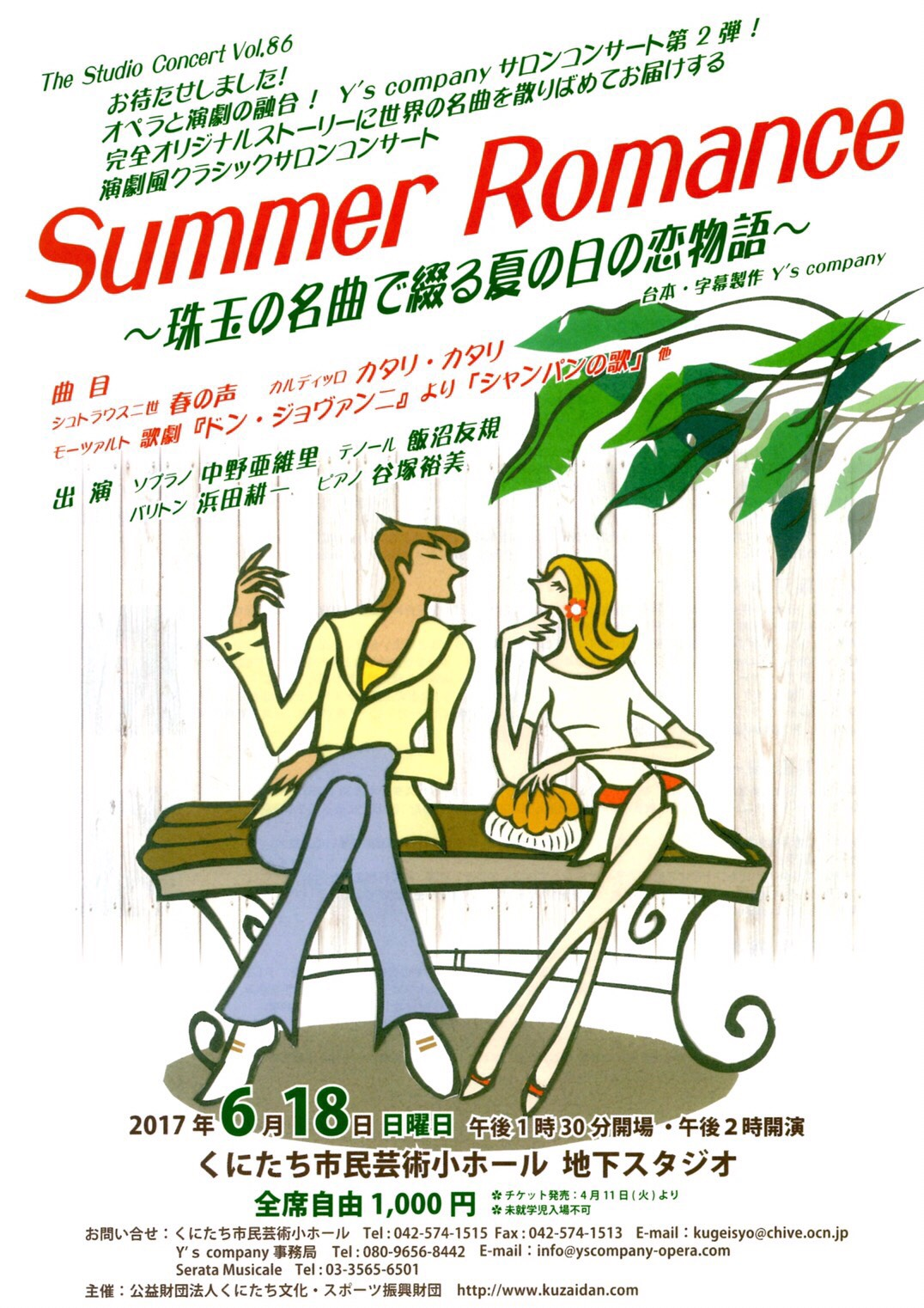 The Studio Concert Vol.86 Summer Romance
