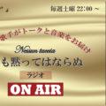 ラジオ画像ONAIRweb