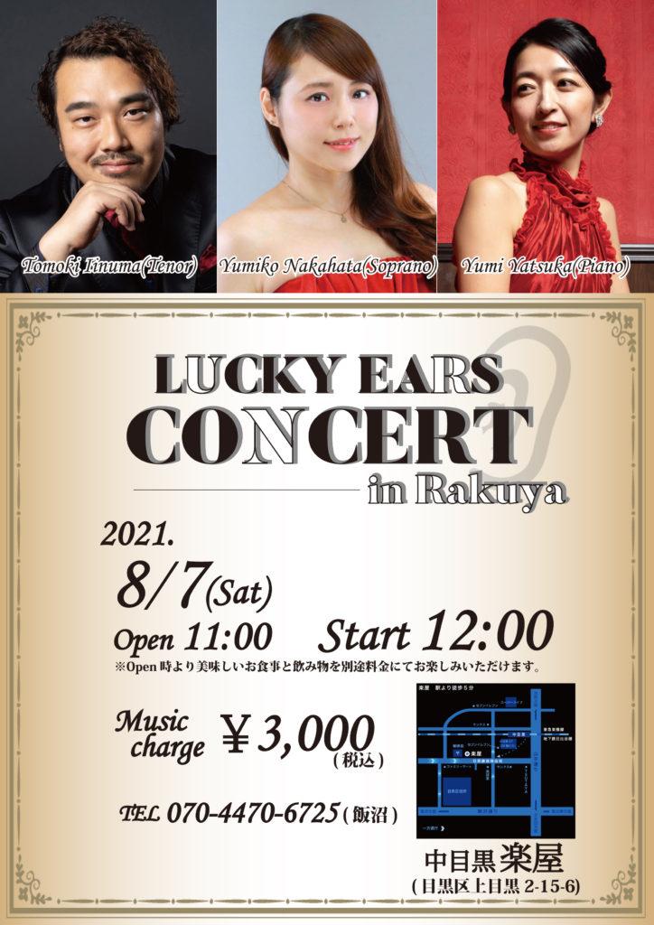 LuckyEars表